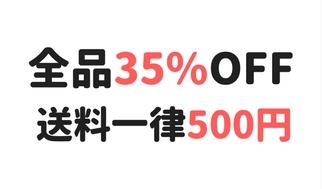 グレステン新潟では全品35%OFFで送料一律500円です
